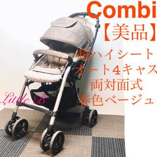 combi - コンビ【美品】超ハイシート58cm両対面式オート4キャスA型*人気くすみカラー