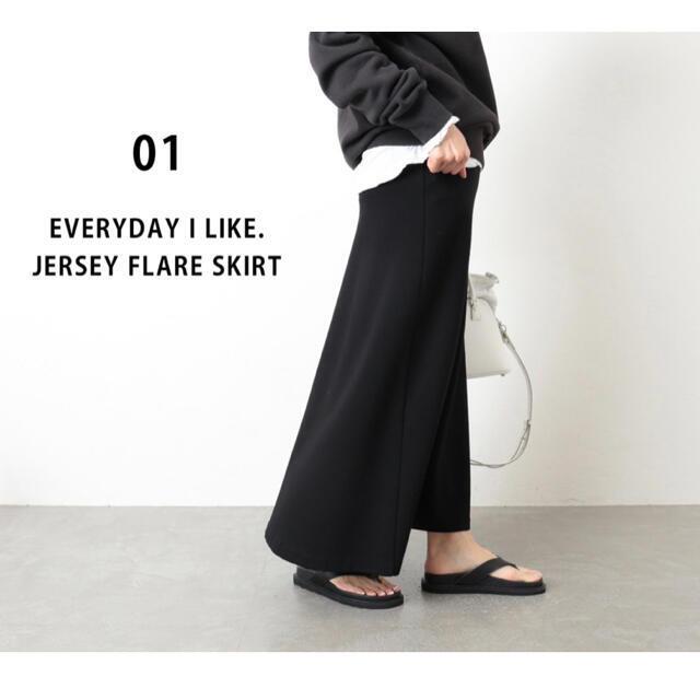 DEUXIEME CLASSE(ドゥーズィエムクラス)のドゥーズィエムクラス Jersey フレアスカート ブラック レディースのスカート(ロングスカート)の商品写真