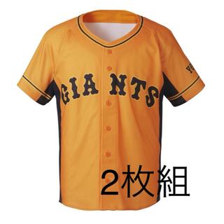 読売ジャイアンツ - 【2枚セット】読売ジャイアンツ・橙魂 ユニフォーム 2021