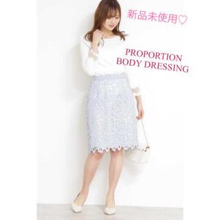 PROPORTION BODY DRESSING - 4/22までお値下げ【新品】プロポ♡ノエラ♡ヴァニレ♡レース♡タイトスカート