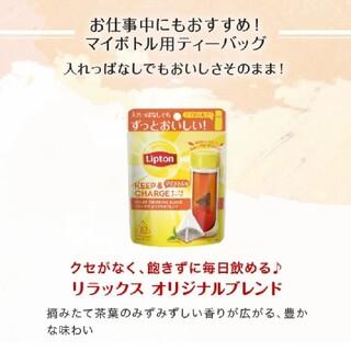 Unilever - *新品* リプトン マイボトル用 ティーバッグ *