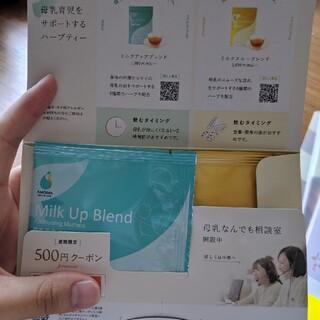母乳育児サポートハーブティー(健康茶)