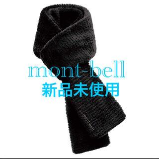 mont bell - 【新品未使用】モンベル クリマエアマフラー 黒 BK