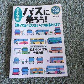 オウブンシャ(旺文社)の日本全国バスに乗ろう! 知ってるバスはいくつあるかな?(絵本/児童書)