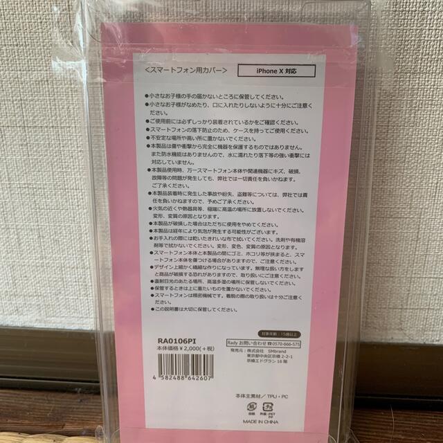 Rady(レディー)のスマートフォン用カバー スマホ/家電/カメラのスマホアクセサリー(iPhoneケース)の商品写真