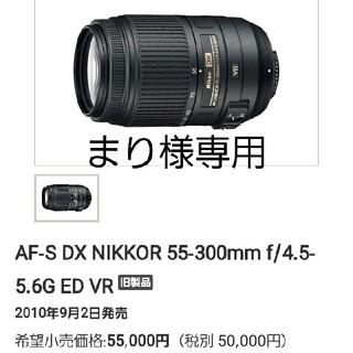 Nikon - Nikon 望遠ズームレンズ AF-S DX NIKKOR 55-300mm f