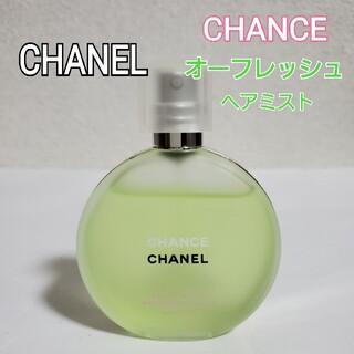 CHANEL - 9割 CHANEL CHANCE オーフレッシュ ヘアミスト 35ml チャンス