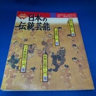 日本の伝統芸能「(能、狂言、文楽、歌舞伎、日本舞踊)入門」☆NHK1996年(文芸)