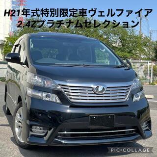 トヨタ - ◆全込み価格◆H21年式特別限定車ヴェルファイア2.4Zプラチナムセレクション