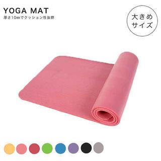 【パープル】ヨガマット トレーニングマット ストレッチ ホットヨガ ダイエット(ヨガ)