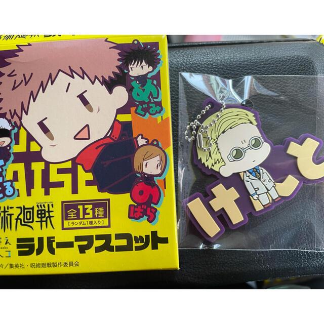 呪術廻戦 おなまえぴたんコ エンタメ/ホビーのおもちゃ/ぬいぐるみ(キャラクターグッズ)の商品写真