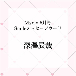 Johnny's - Myojo Smileメッセージカード Snow Man
