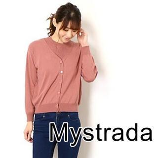 Mystrada - 新品 マイストラーダ アンサンブル ニット タグ付き 雑誌掲載