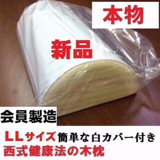 西式健康法の木枕 LLサイズ【枕カバー付き】木枕・硬枕・首枕 西式会員使用(枕)