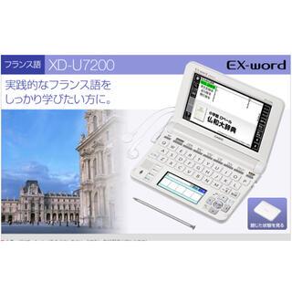 カシオ(CASIO)の【美品】カシオ 電子辞書 エクスワード フランス語モデル XD-U7200(電子ブックリーダー)