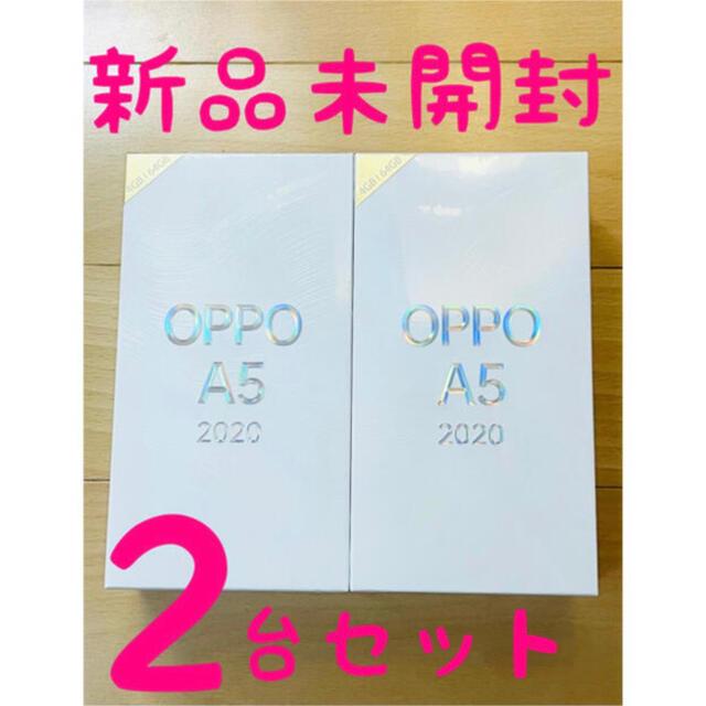 OPPO(オッポ)の【新品未開封】 OPPO A5  2020 本体 2台セット SIMフリー スマホ/家電/カメラのスマートフォン/携帯電話(スマートフォン本体)の商品写真