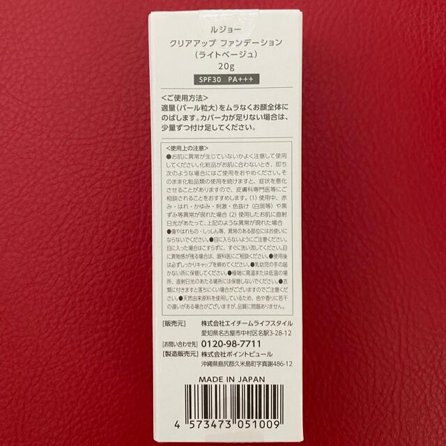 ルジョー クリアアップ ファンデーション コスメ/美容のベースメイク/化粧品(ファンデーション)の商品写真