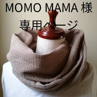MOMO MAMA様専用ページ(マフラー/ストール)