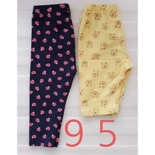 95サイズ 女の子 ボトム レギンス セット(パンツ/スパッツ)