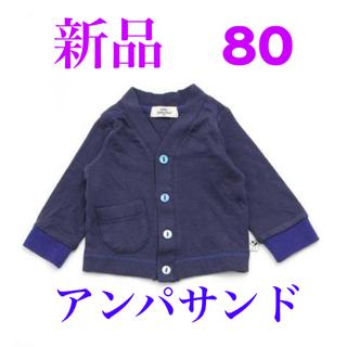 アンパサンド(ampersand)のアンパサンド カーディガン 80 新品 トップス(Tシャツ)
