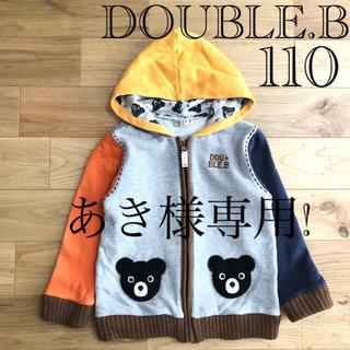ダブルビー(DOUBLE.B)のDOUBLE.B ダブルビー ミキハウス ジップアップ パーカー 100(ジャケット/上着)