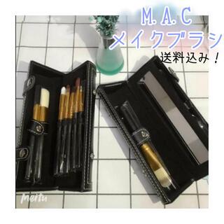 【送料込み】数量限定!新品☆MAC メイクブラシ&レザーケース セット