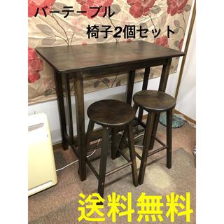 ★送料無料★カウンターテーブル★椅子2個セット★(バーテーブル/カウンターテーブル)