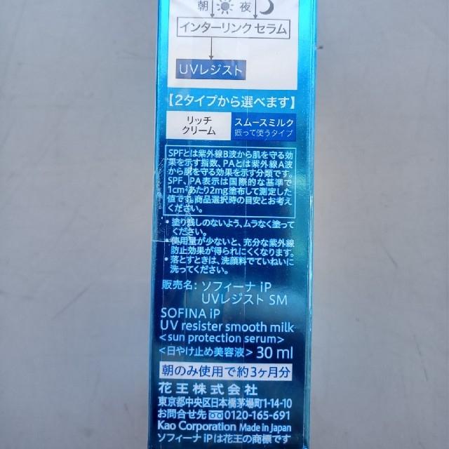 SOFINA(ソフィーナ)のソフィーナIP 日焼け止め美容液 スムースミルク コスメ/美容のスキンケア/基礎化粧品(美容液)の商品写真