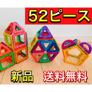 マグフォーマー 互換品(52P) 磁石  磁石ブロック 知育玩具 キッズ ベビー