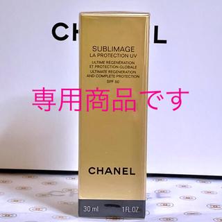 CHANEL - 新品! CHANEL サブリマージュ ラ プロテクシオン UV 乳液