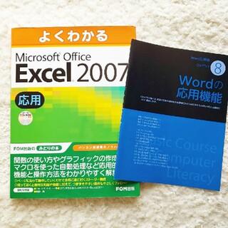 フジツウ(富士通)の本  よくわかる Microsoft Office Excel 2007 応用(コンピュータ/IT)