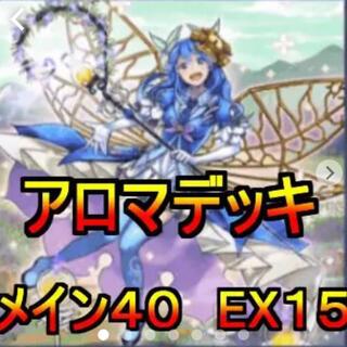 遊戯王 アロマデッキ メイン40エクストラ15 スリーブ付き(Box/デッキ/パック)