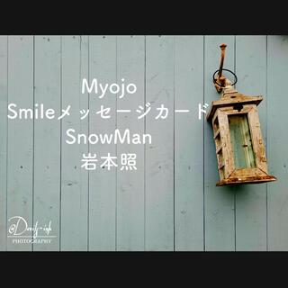 ジャニーズ(Johnny's)のMyojo Smileメッセージカード SnowMan 岩本照(アイドルグッズ)