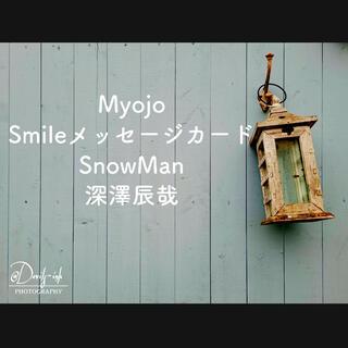 ジャニーズ(Johnny's)のMyojo Smileメッセージカード SnowMan 深澤辰哉(アイドルグッズ)