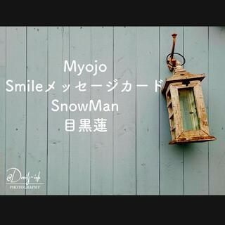 ジャニーズ(Johnny's)のMyojo Smileメッセージカード SnowMan 目黒蓮(アイドルグッズ)