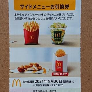マクドナルド(マクドナルド)のマクドナルド株主優待 サイドメニュー 1枚(フード/ドリンク券)