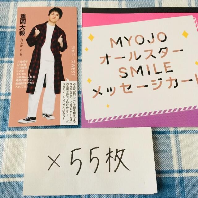 重岡大毅 デタカ エンタメ/ホビーのタレントグッズ(アイドルグッズ)の商品写真