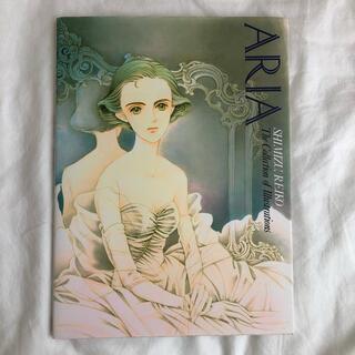 清水玲子 画集 ARIA(アート/エンタメ)