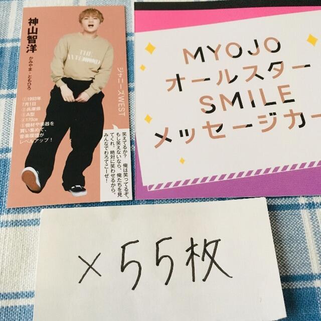 神山智洋 デタカ エンタメ/ホビーのタレントグッズ(アイドルグッズ)の商品写真