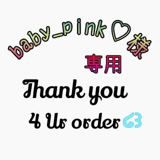 baby_pink♡様専用(男性タレント)