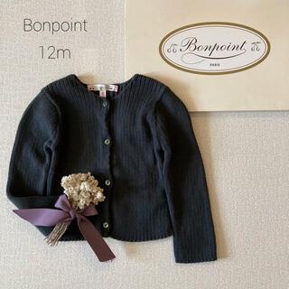 ボンポワン(Bonpoint)のBonpoint ボンポワン|フランスシックなリブカーディガン✾*̩̩̥୨୧˖(カーディガン/ボレロ)