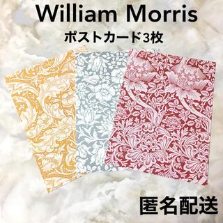 3枚 レッド、グレー、イエロー ウイリアムモリスポストカード(印刷物)