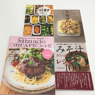 4点セット!料理本☆つくおき : 週末まとめて作り置きレシピ(料理/グルメ)