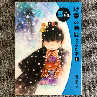 読書の時間によむ本 小学5年生(絵本/児童書)