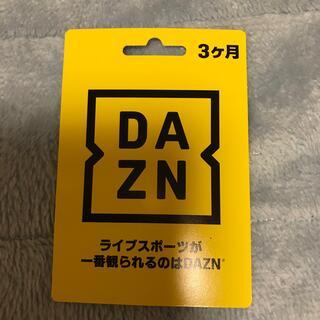 DAZN  3ヶ月分 無料視聴カード(その他)