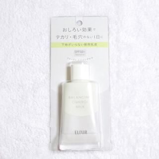 エリクシール(ELIXIR)の資生堂 エリクシール ルフレ バランシング おしろいミルク 35g 朝用乳液(乳液/ミルク)