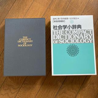 社会学小辞典 (人文/社会)