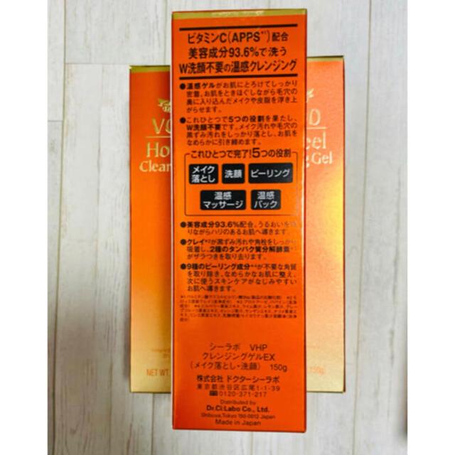 Dr.Ci Labo(ドクターシーラボ)の【新品】ドクターシーラボ  VC100 ホットピール クレンジングゲルEX 4本 コスメ/美容のスキンケア/基礎化粧品(クレンジング/メイク落とし)の商品写真