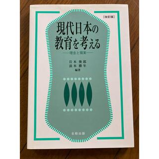 現代日本の教育を考える 北樹出版(人文/社会)