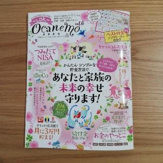 ocanemo vol.6(ビジネス/経済)